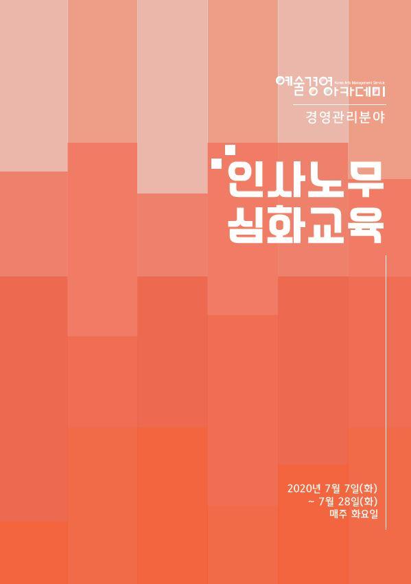 2020 예술경영아카데미 경영관리 분야 인사노무 심화교육 교육자료