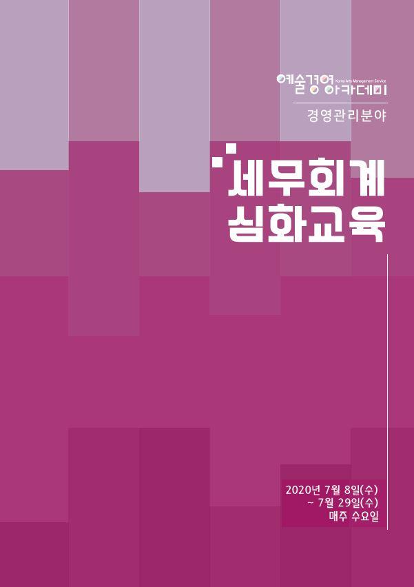 2020 예술경영아카데미 경영관리 분야 세무회계 심화교육 교육자료