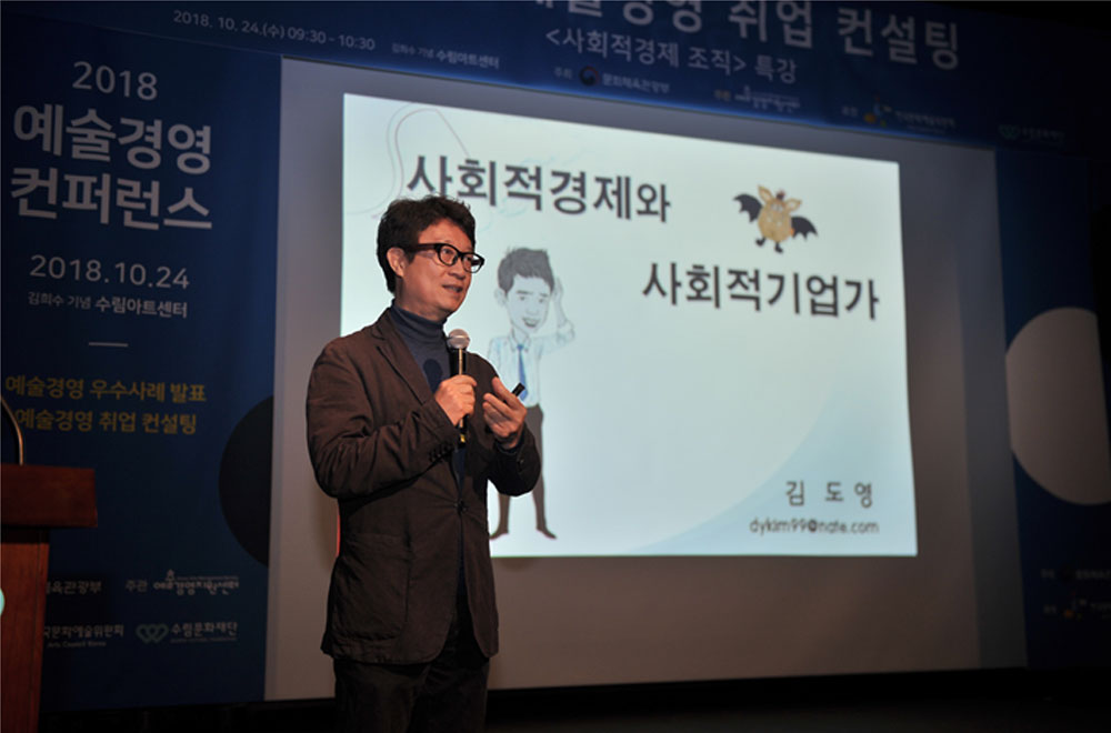 사회격경제 조직 특강 김도영 (SK브로드밴드 사회공헌팀장)