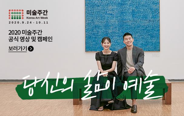 미술주간 / 2020.09.24 - 10.11 / 2020 미술주간 공식영상 티저 / 보러가기 / 당신의 삶이 예술