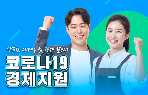 신속한 위기대응 및 경제 살리기 / 코로나19 경제지원
