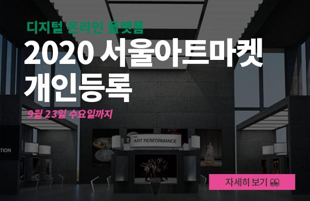 디지털 온라인 플랫폼 / 2020 서울아트마켓 개인등록 / 9월 24일 수요일까지 / 자세히 보기