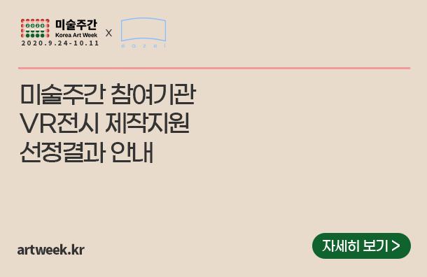 미술주간 참여기관 VR전시 제작지원 선정결과 안내 / artweek.kr / 자세히 보기