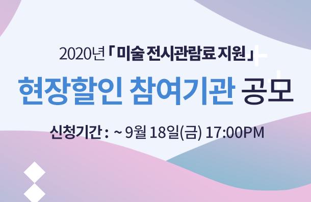 2020년 미술전시관람료지원 현장할인 참여기관 공모