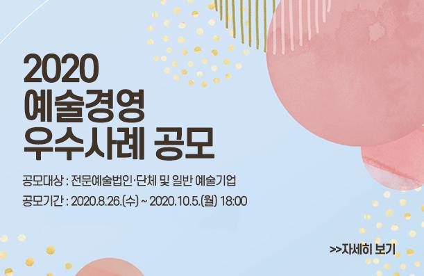 2020 예술경영 우수사례 공모 / 공고일 ~ 2020년 10월 5일(월) 18시 마감 / 자세히 보기