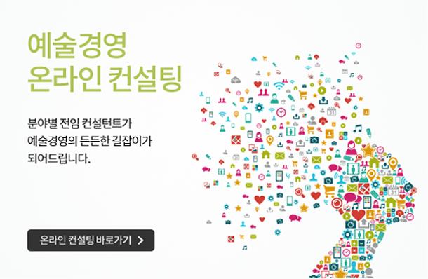 예술경영온라인 컨설팅
