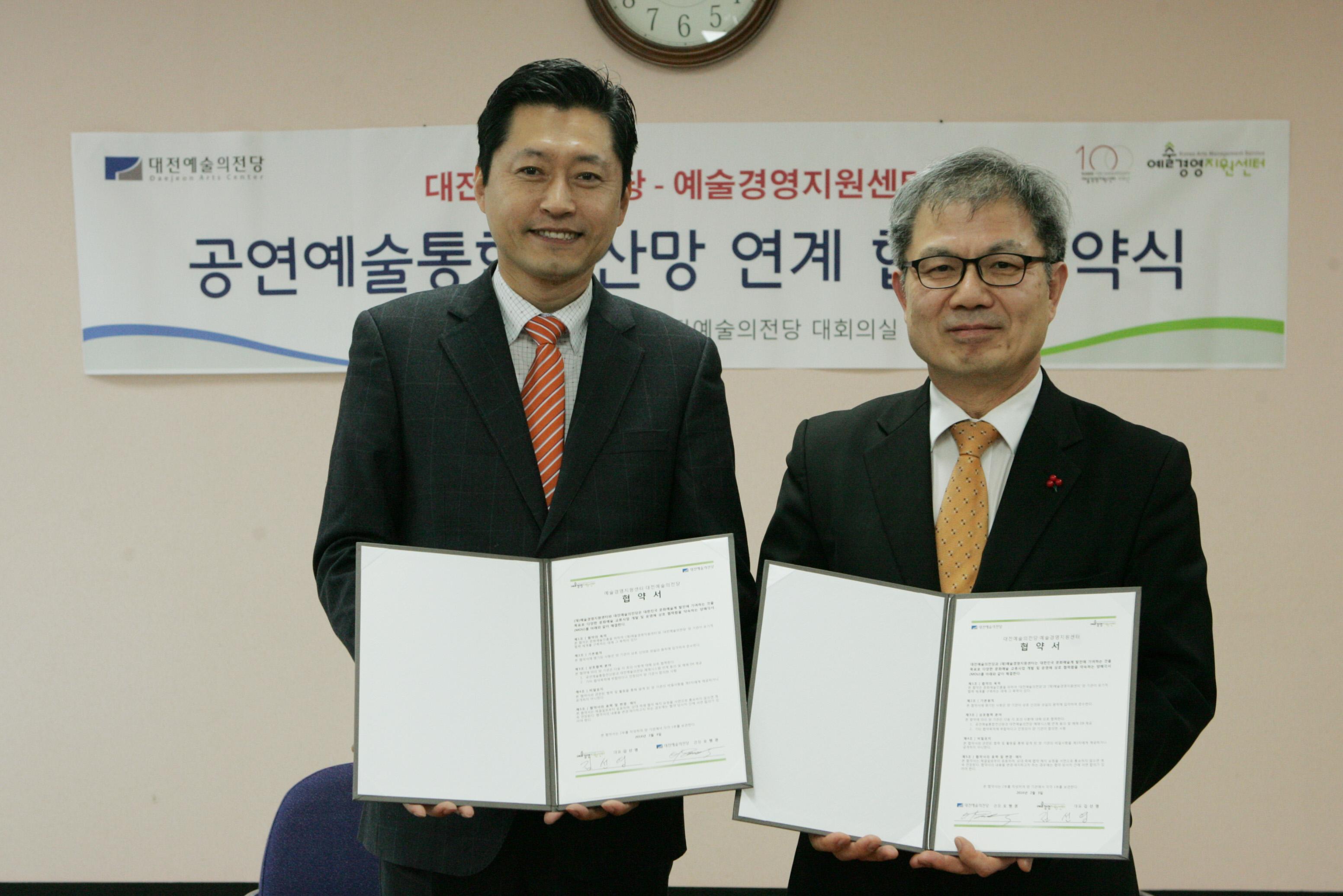 (재)예술경영지원센터, 대전예술의전당과 공연예술통합전산망 연계 협약 체결