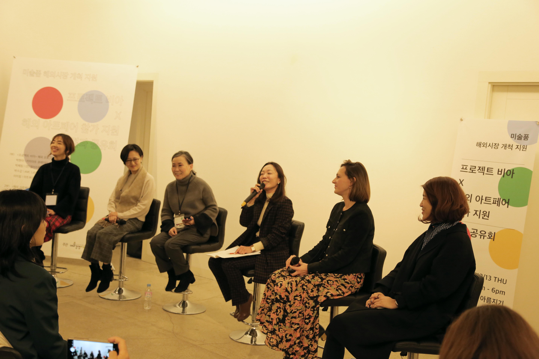 '해외 미술시장과 아트페어 진출을 위한 토론의 장 마련