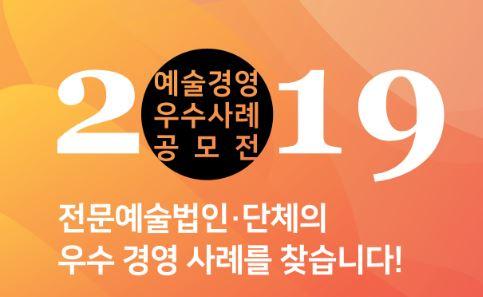 '2019 예술경영 우수사례 공모전' 개최