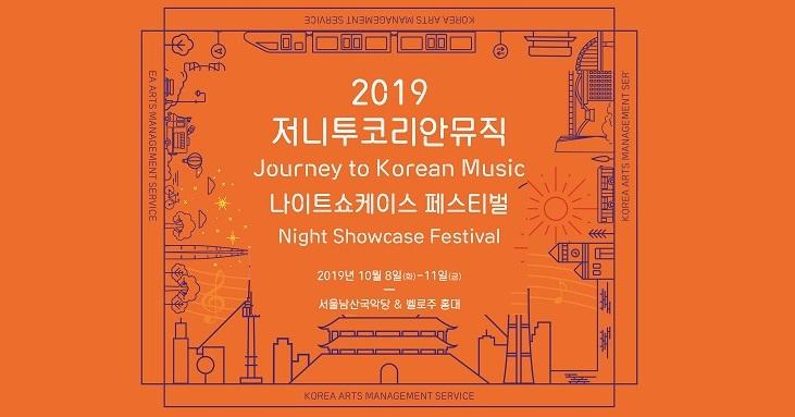 2019 저니투코리안뮤직 나이트쇼케이스 일반 예매(무료) 오픈!