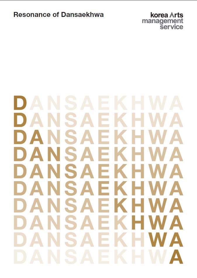 한국 단색화 열풍, 영문 책자 'Resonance of Dansaekhwa 단색화의 공명(共鳴)' 통해 전 세계로