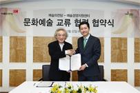 예술경영지원센터-예술의 전당 업무협약 체결