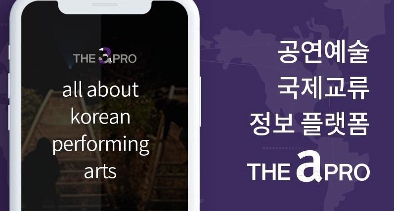 공연예술 국제교류 정보 플랫폼 더아프로(TheApro) 새단장 오픈!