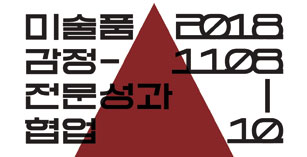 국제 컨퍼런스 <미술품 감정 - 전문성과 협업> 개최