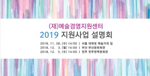 (재)예술경영지원센터 '2019년 지원사업 설명회' 개최