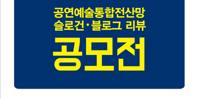 공연예술통합전산망, 대국민 슬로건.블로그 리뷰 공모전 개최