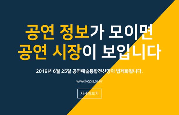 공연 정보가 모이면 공연 시장이 보입니다 / 2019년 6월 25일 공연예술통합전산망이 법제화됩니다. / 자세히보기
