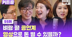 """""""[영상] '공연예술 영상화' 팟캐스트 1회"""""""