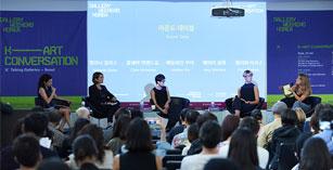 [포커스] 아시아 미술 시장의 미래(2), 라운드 테이블
