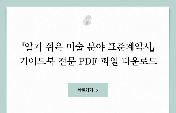 알기 쉬운 미술 분야 표준계약서』 가이드북 PDF 파일 다운로드 / 바로가기