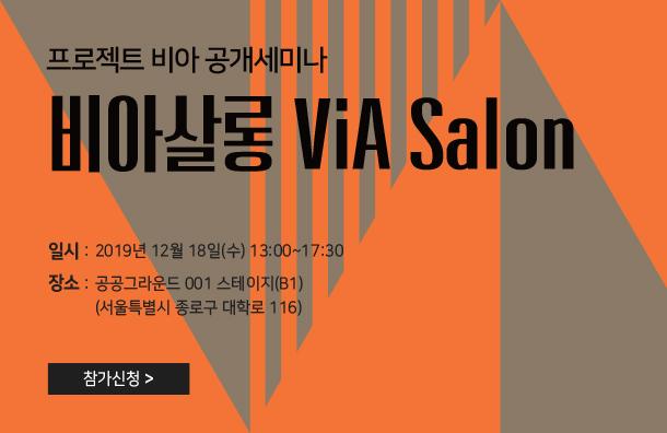 비아살롱 / 공공그라운드 / 2019.12.18(수) 13:00 ~ 17:30