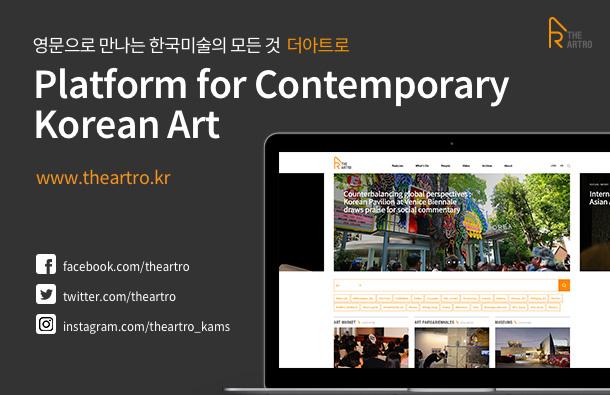 영문으로 만나는 한국미술의 모든 것 더아트로 / Platform for Contamporary Korean Art / www.theartro.kr