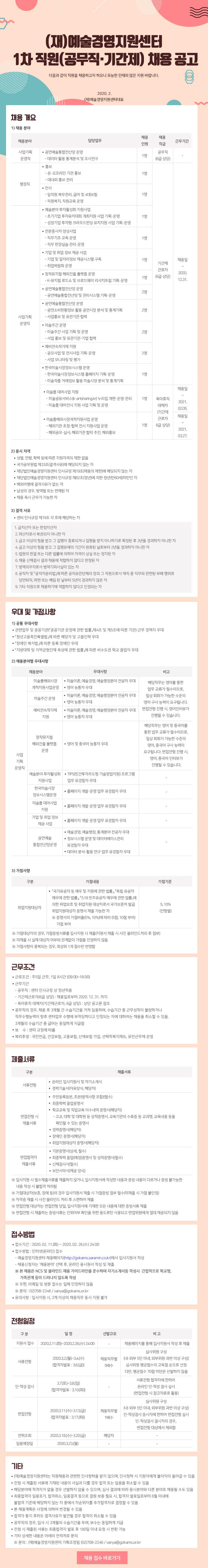 [예술경영지원센터] 월드뮤직엑스포공식쇼케_참가신청안내문
