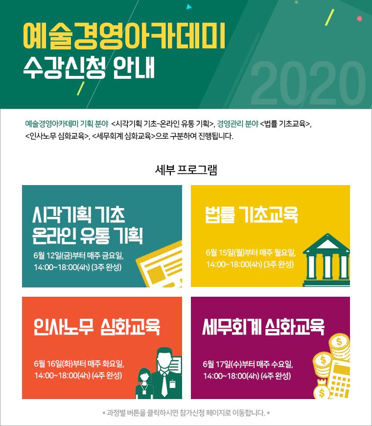 2020 예술경영아카데미 <시각기획 기초>, <법률 기초>, <인사노무 심화>, <세무회계 심화> 수강생 모집