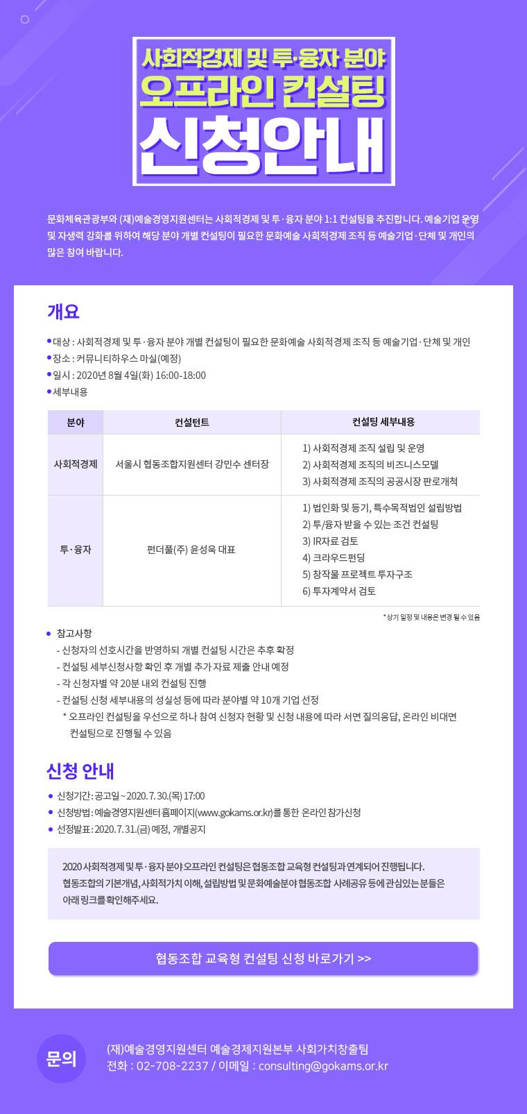 [예술경영지원센터]오프라인컨설팅