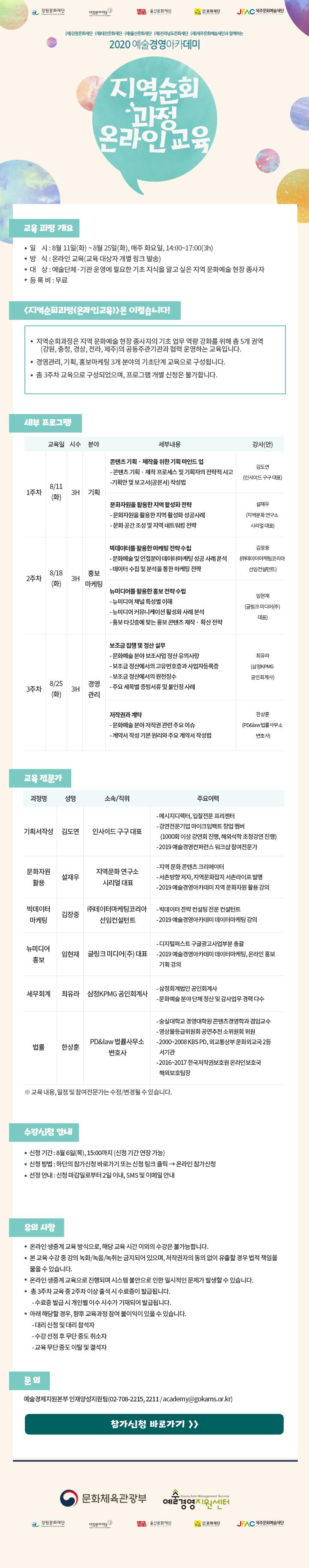 [예술경영지원센터](재)예술경영지원센터 4차 직원 채용 공고