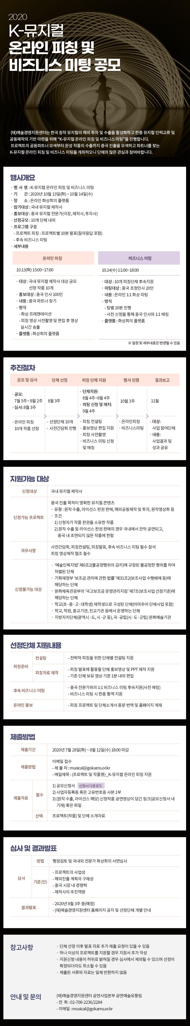 [예술경영지원센터]2020 K-뮤지컬 온라인 피칭 및 비즈니스 미팅 공모