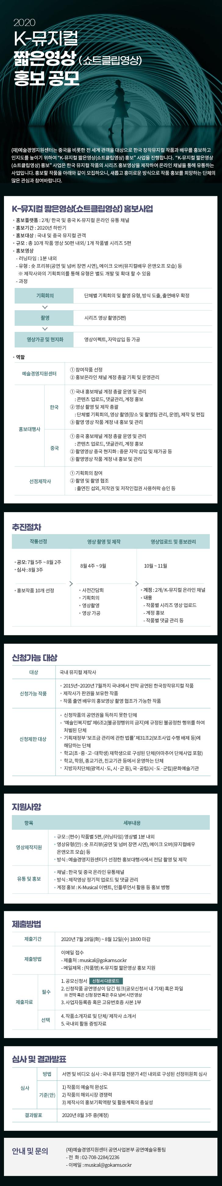 [예술경영지원센터]2020 K-뮤지컬 짧은영상(쇼트클립영상) 홍보 공모