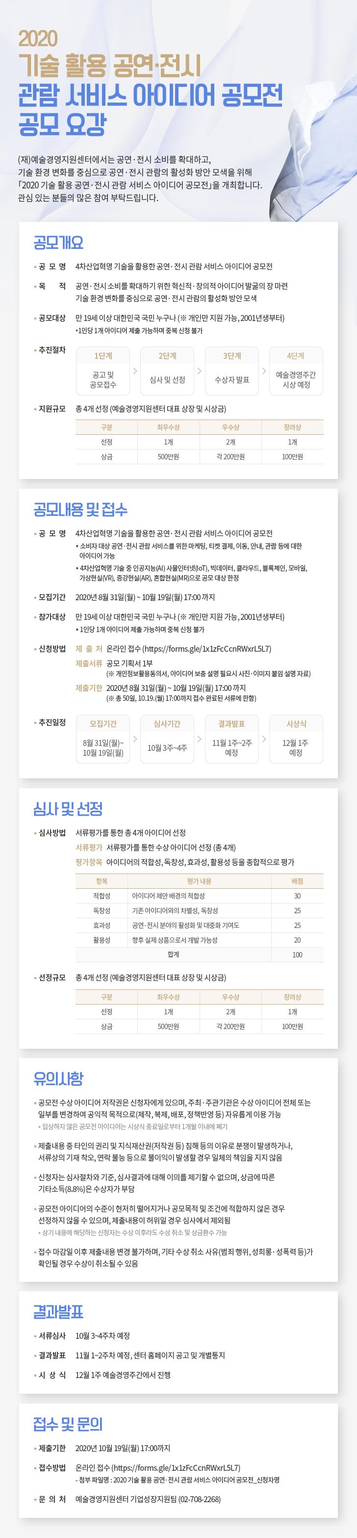 [예술경영지원센터]2020 기술 활용 공연·전시 관람 서비스 아이디어 공모전 공모 요강