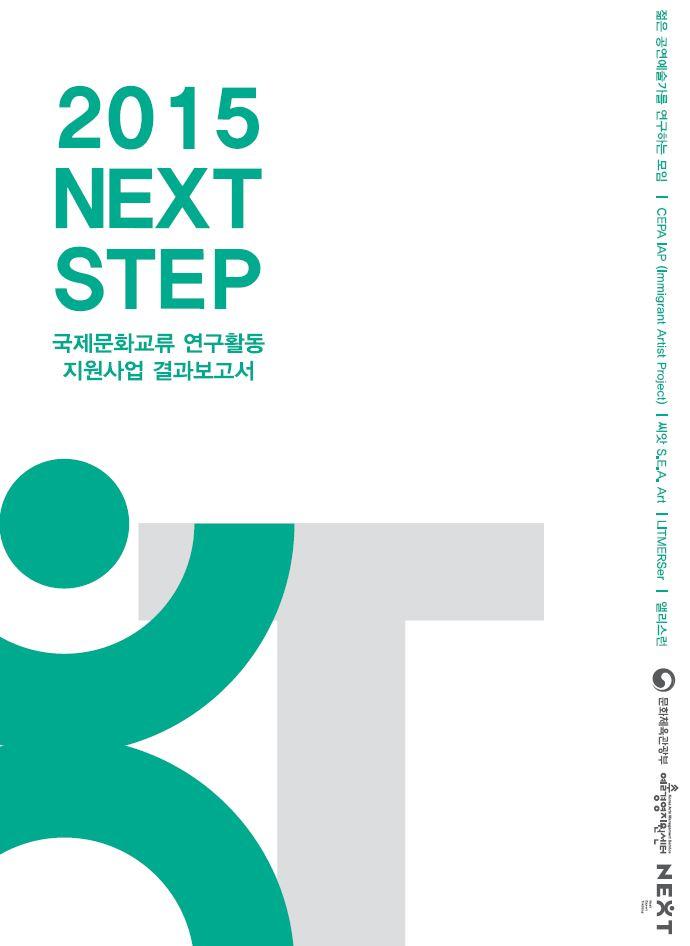 2015 국제문화교류 연구활동 지원사업 [NEXT STEP] 결과보고서