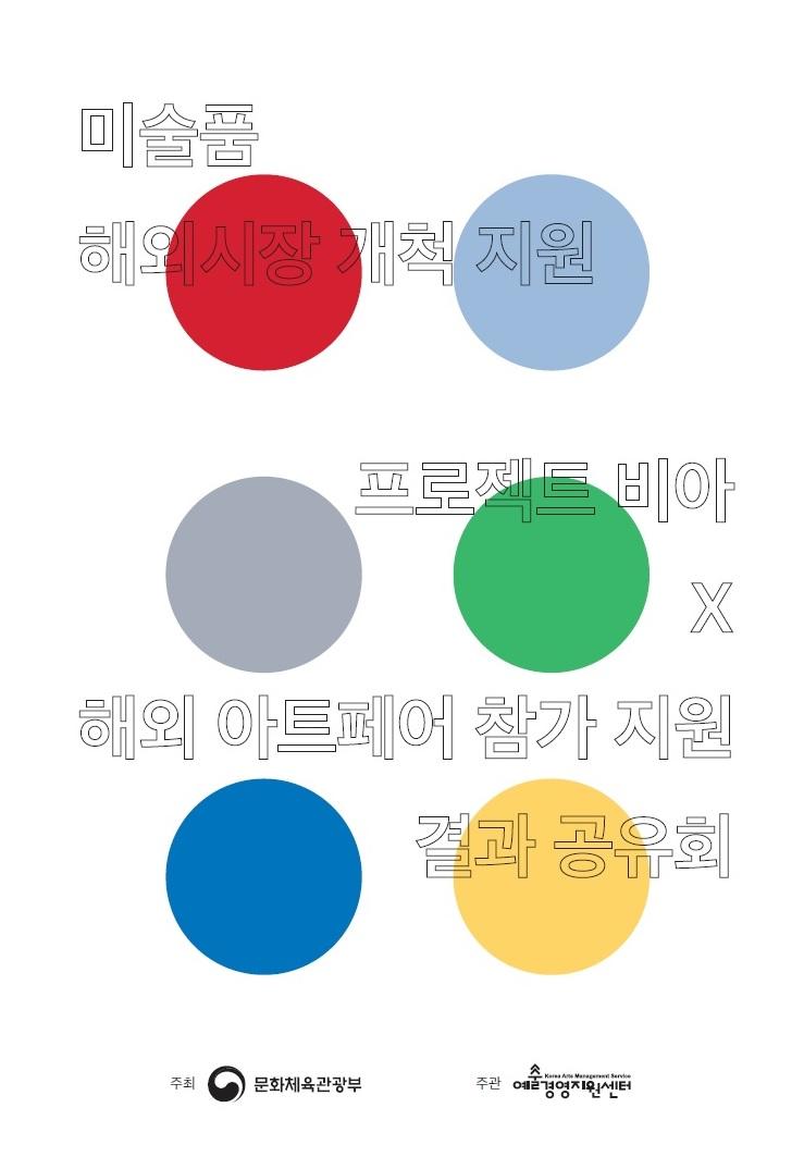 프로젝트 비아 X 해외 아트페어 참가지원 결과공유회