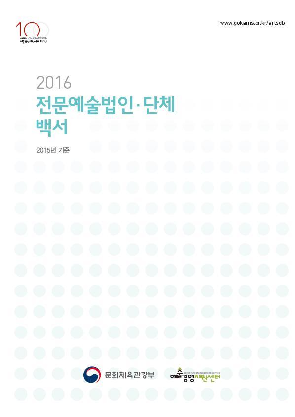 2016 전문예술법인단체 백서