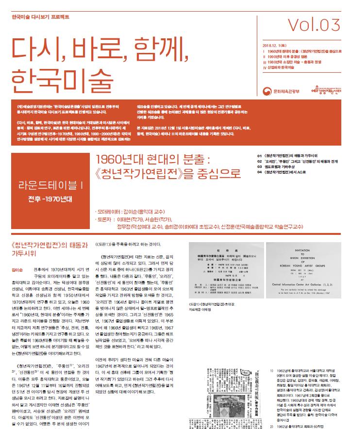 《다시, 바로, 함께, 한국미술》공개 세미나 Ⅲ 자료집