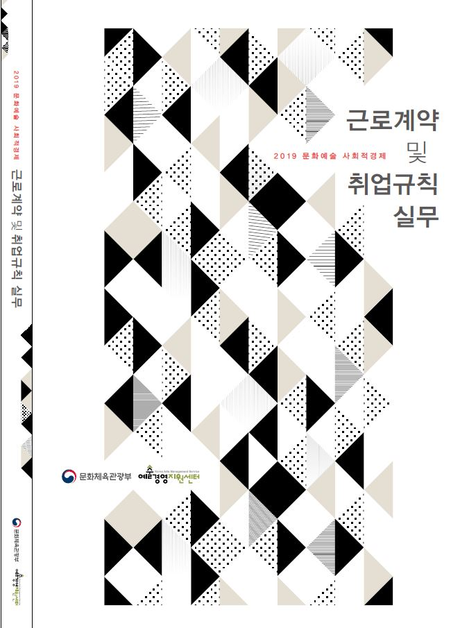 2019 문화예술 사회적경제 근로계약 및 취업규칙 실무