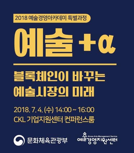 [2018 예술경영아카데미 특별과정] <예술+@ : 블록체인이 바꾸는 예술시장의 미래> 강의자료