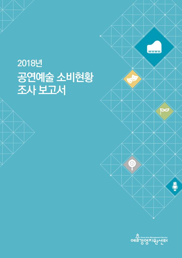 2018 공연예술소비현황조사 보고서
