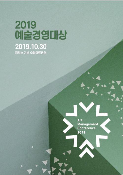 2019 예술경영대상 자료집