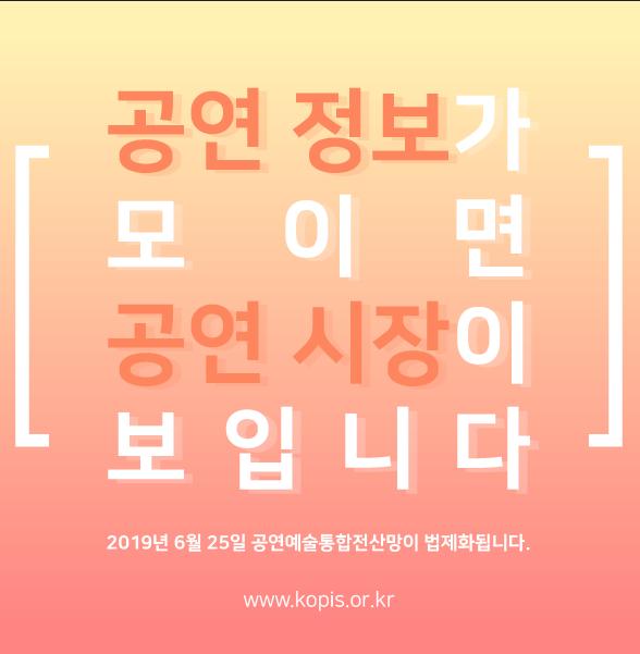 2019 공연예술통합전산망 사업기술설명회 자료집