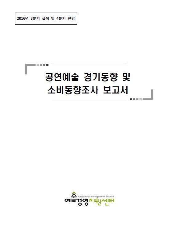 2016년 3분기 공연예술경기동향 및 소비동향조사 보고서
