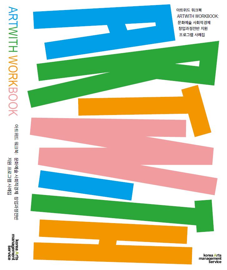 문화예술 사회적경제 창업 매뉴얼·사례집 <아트위드 워크북 ARTWITH WORKBOOK>