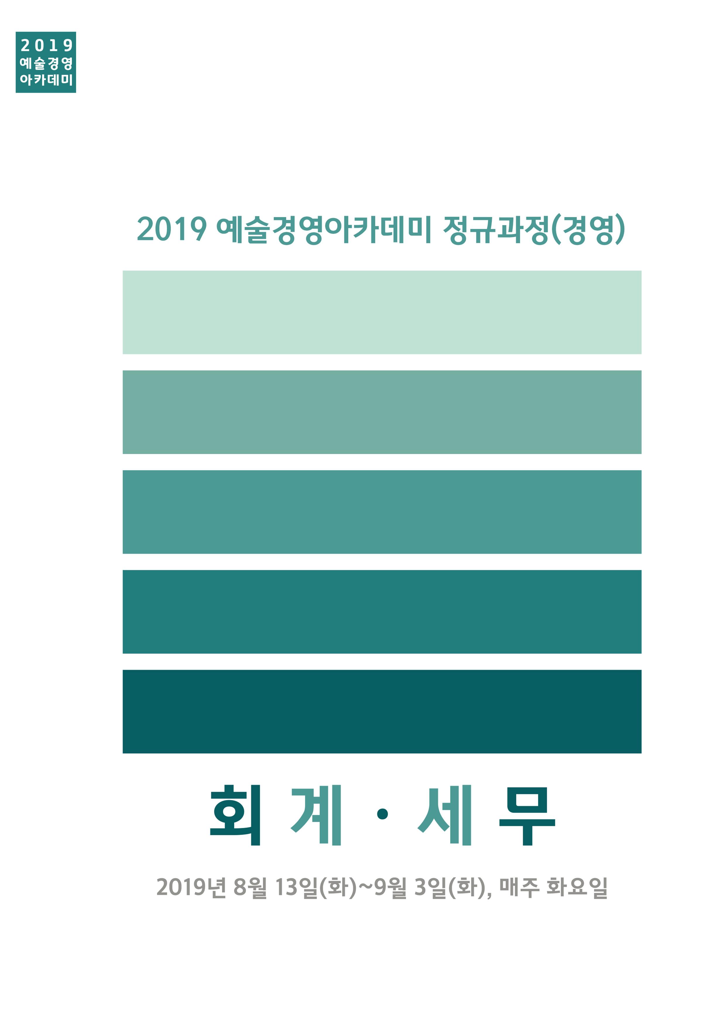 2019 예술경영아카데미 정규과정(경영) 회계세무 강의자료