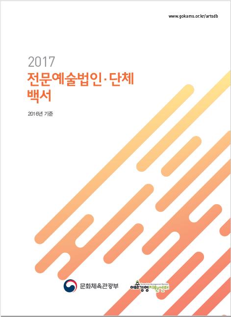 2017 전문예술법인단체 백서