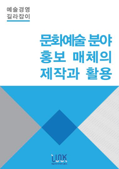 문화예술 분야 홍보 매체의 제작과 활용