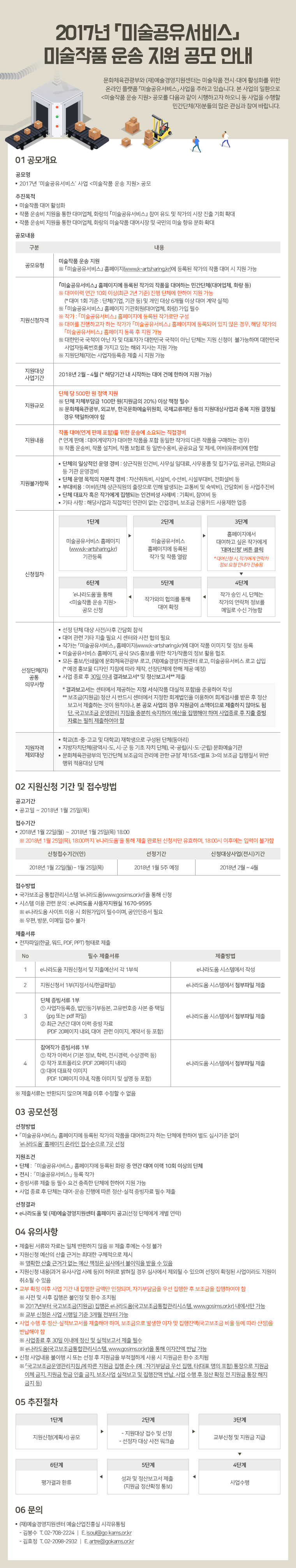 2017 미술공유서비스 <미술작품 운송 지원 공모> 안내이미지1