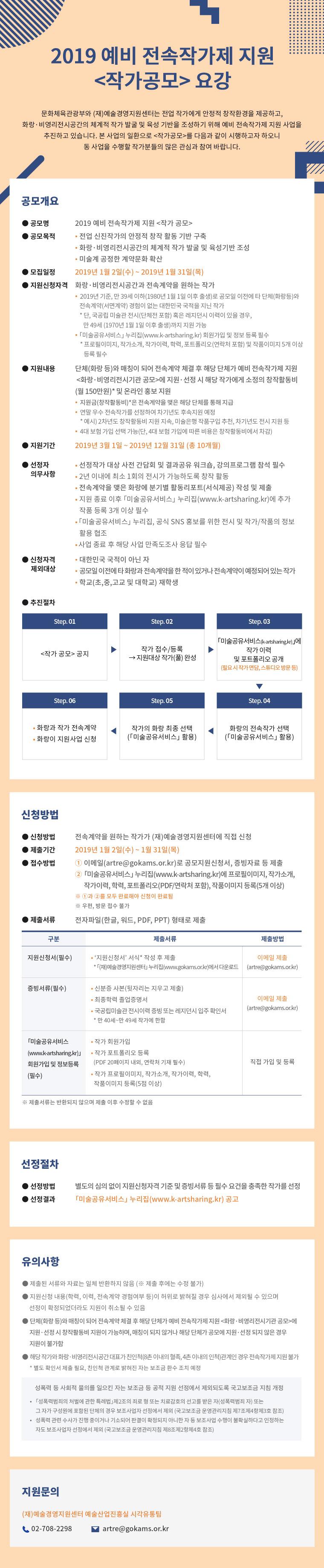2019 예비 전속작가제 지원 <작가 공모> 안내이미지1