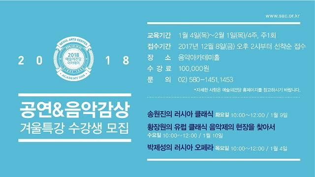 [예술의전당] 2018 공연&음악감상 겨울특강 수강생 모집이미지1